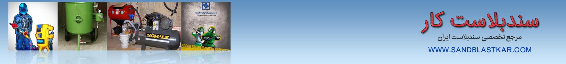 سندبلاست  رنگ آمیزی  سندبلاست مخازن سندبلاست اسکلت ساختمان سندبلاست سوله  سندبلاست پروفیل سندبلاست پل هوایی  سندبلاست صنعتی دستگاه