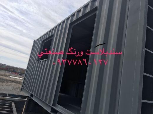 خدمات سندبلاست پرتابل تهران